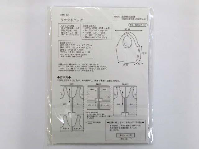 画像2: ラウンドバッグ パターン 織りチャーム付き