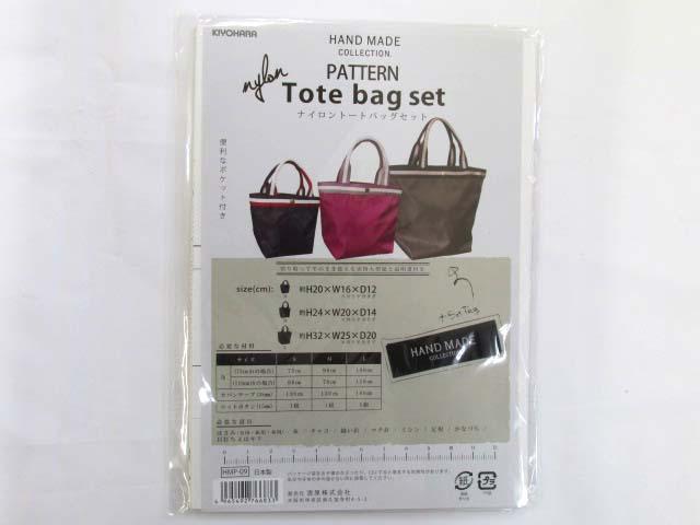 画像1: ナイロントートバッグセット パターン 織りチャーム付き
